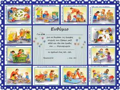 << ΠΕΡΙ... ΝΗΠΙΑΓΩΓΩΝ >> (All about kindergarten)