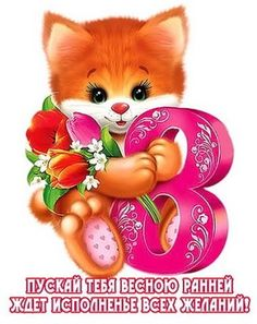 (6) Одноклассники Birthday Cards, Happy Birthday, 8th Of March, Holidays And Events, Flower Arrangements, Poems, Lily, Teddy Bear, Poster