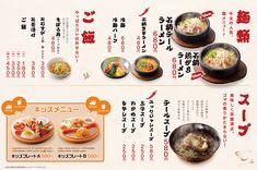 焼肉 牛太 南岩国メニュー   株式会社エムテック Bbq House, Menu Design, Food Menu, Vietnam, Buffet, Concept, Japan, Fruit, Dinner