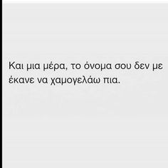 Greek Quotes, Sad Quotes, Best Quotes, Love Quotes, Saving Quotes, Greek Words, Life Thoughts, Meaning Of Life, Instagram Story Ideas