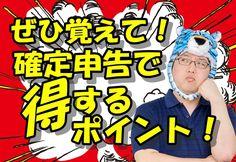 ぜひ覚えて! 確定申告で得するポイント! - ASCII.jp