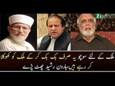 Khabar Yeh Hai 5 September 2016 Nawaz Sharif Helping RAW in Pakistan To ...