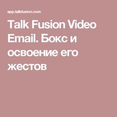 Talk Fusion Video Email.                      Бокс и освоение его жестов