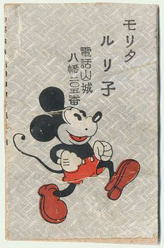 Mickey Mouse Matchbook Cover by 20th century artist (unsigned)