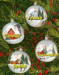 Good Morning Good Night, Wonderful Images, The Good Place, Cool Photos, Greece, Christmas Ornaments, My Favorite Things, Holiday Decor, Greece Country