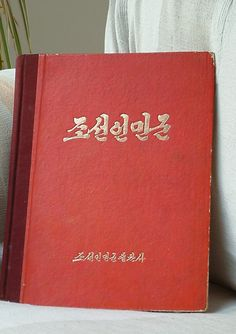 The book of North Korean army/album book of North Korea army and civilians/photos of North Korea/Kim Il-sung/korean and russian language - pinned by pin4etsy.com