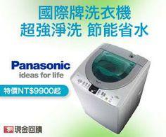 國際牌洗衣機 特價NT$9900起