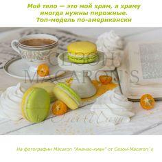 #sezonmacaron #сезонмакарон #macaroni #macaroons #макарон #макарун