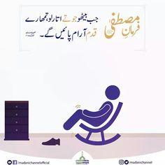 Prophet Muhammad Quotes, Hadith Quotes, Allah Quotes, Urdu Quotes, Life Quotes, Qoutes, Islam Hadith, Islam Muslim, Islamic Messages