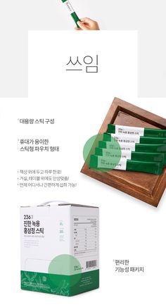 Web Layout, Layout Design, Page Design, Web Design, Medical Packaging, Korean Design, Event Page, Tea Box, Web Inspiration