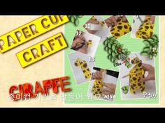 유아 초등 미술 수업 - 종이컵 기린 만들기 - paper cup giraffe - 샴박 - YouTube
