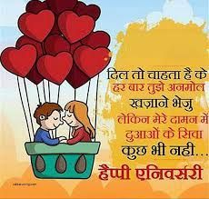 Romantic Anniversary Wishes For Husband In Hindi Anniversary Wishes For Husband Happy Wedding Anniversary Wishes Wedding Anniversary Wishes