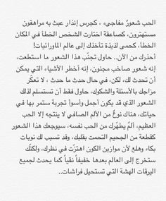 I Miss You Quotes, Sad Quotes, Wisdom Quotes, Words Quotes, Life Quotes, Beautiful Arabic Words, Arabic Love Quotes, Study Motivation Quotes, Quote Citation