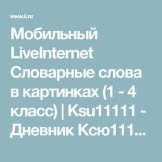 Мобильный LiveInternet Словарные слова в картинках (1 - 4 класс)   Ksu11111 - Дневник Ксю11111  