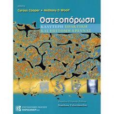 Οστεοπόρωση-Καλύτερη πρακτική και επίτομη έρευνας