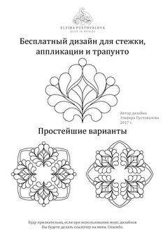"""Эльвира Пустовалова """"Квилт в деталях"""""""