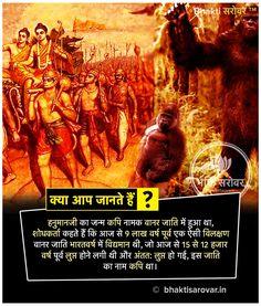 Secret of Lord Hanuman Monkey Face