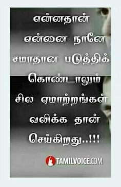 166 Best Tamil Quotes Images In 2019 Truths Best Quotes Best