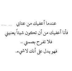 كلمات عتاب Mood Quotes, Poetry Quotes, Morning Quotes, Life Quotes, Vie Motivation, Quote Citation, Magic Words, Arabic Love Quotes, Quran Quotes