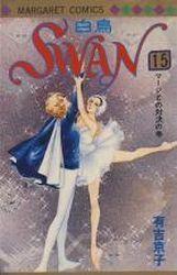 Shoujo, Swan, Disney Characters, Fictional Characters, Aurora Sleeping Beauty, Wonder Woman, Superhero, Disney Princess, Women