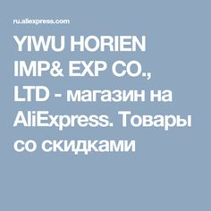 YIWU HORIEN IMP& EXP CO., LTD - магазин на AliExpress. Товары со скидками