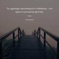 Тыоднажды проснешься ипоймешь – этопросто кончаетсядетство. -  Oxxxymiron #детство