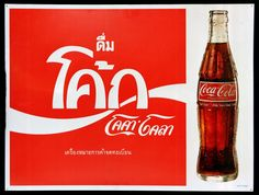 1987 Advertisement From Thailand