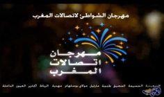 سياحة اخبار عودة مهرجان الشواطئ في المملكة المغربية من جديد: أعلنت شركة اتصالات المغرب المنظمة لمهرجان الشواطئ في المغرب، عن عودة المهرجان…