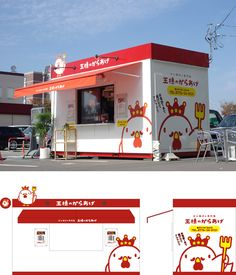 Food Cart Design, Food Logo Design, Food Packaging Design, Logo Food, Menu Design, Cafe Design, Booth Design, Branding Design, Chicken Brands