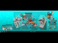 Δημιουργία puzzle με την εφαρμογή jigsawplanet by Katerina Kompou - YouTube Technology, Teaching, Youtube, Tech, Tecnologia, Education, Youtubers, Youtube Movies, Onderwijs