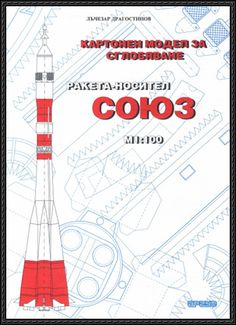 Soyuz 3 Launch Vehicle Free Rocket Paper Model Download - http://www.papercraftsquare.com/soyuz-3-launch-vehicle-free-rocket-paper-model-download.html