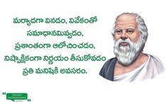 Telugu Inspirational Quotes, Einstein
