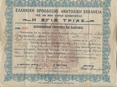 Greece USA Greek Orthodox East Church in New York Agia Trias 1916 | eBay