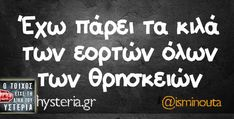 Sarcastic Quotes, Funny Quotes, Funny Greek, Greek Quotes, Just Kidding, Puns, Picture Video, Wisdom, Lol