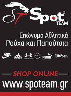 Αθλητικά ρούχα και παπούτσια στο Spoteam.gr Shopping