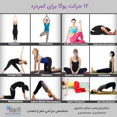 دوازده حرکت یوگا برای کاهش درد کمر به مناسبت روز جهانی کمردرد 25 مهر ماه  #کمردرد #روز_جهانی_کمردرد #یوگا #سلامت #17october