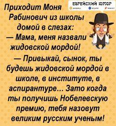 анекдоты еврейские: 5 тыс изображений найдено в Яндекс.Картинках