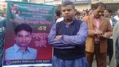 ৫ই জানুয়ারি গণতন্ত্র হত্যা দিবসে জিন্দাবাদের স্লোগান : মোঃ মঞ্জুর হোসেন ঈসা