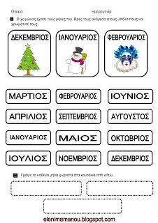 Wooden Christmas Decorations, Printables, Seasons, Winter, Blog, Crafts, Grade 1, Happy, Ideas