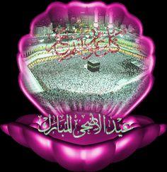 Eid Mubarak Pic, Eid Mubarak Images, Happy Eid Mubarak, Good Morning Rose Images, Good Morning Roses, Good Morning Gif, Allah Wallpaper, Islamic Wallpaper, Allah Calligraphy