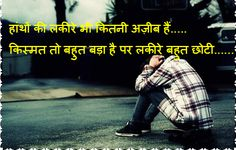 +70 Related posts: Hindi Sad 2 Line Shayari for Whatsapp Whatsapp Sad Lover Quote in Hindi किसी के लिए मर जाना तो Whatsapp Very Sad Shayari Status in Hindi