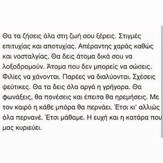 Love Quotes, Funny Quotes, Inspirational Quotes, Live Laugh Love, Greek Quotes, English Quotes, Some Words, In My Feelings, Beautiful Words
