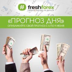 #freshforex, #forexконкурс, #конкурс  Получите $30 за прогноз на FreshForex! Публикуйте свой прогноз по озвученному на вебинаре конкурсному торговому инструменту в онлайн чате вебинара. Прогноз обязательно должен содержать номер торгового счета участника. Пример: Счет №123456, EURUSD 1.2345