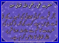 Islamic Pictures and Wallpapers: Aqwal e zareen Hazrat Ali Hazrat Ali Qol, Rambo 4, Hadees Mubarak, Imam Hassan, Good Morning Messages, Islamic Pictures, Arabic Calligraphy, Wallpapers, Good Morning Wishes