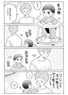Kageyama X Hinata, Haikyuu Ships, Haikyuu Fanart, Kagehina, Haikyuu Anime, Kurotsuki, Bokuaka, All Family, Doujinshi