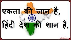 Image from http://www.gyanipandit.com/wp-content/uploads/2015/06/Slogan-On-Hindi-Divas.jpg.