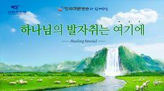 하나님의 발자취는 여기에   한국여론방송 제1회 (상)