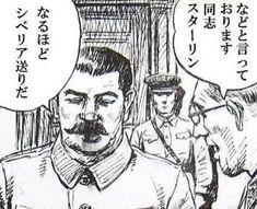 などと言っております同志スターリン なるほどシベリア送りだ #レス画像 #comics #manga