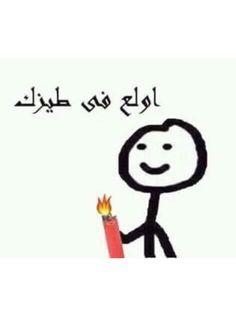ههههه Arabic Memes, Arabic Funny, Funny Arabic Quotes, Cute Cat Memes, Love Memes, Funny Jokes, Stranger Things Funny, Funny Comments, Arabic Words
