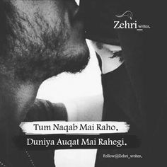 Islamic Status Urdu, Islamic DPs, Islamic Quotes in Urdu Muslim Couple Quotes, Muslim Love Quotes, Beautiful Islamic Quotes, Islamic Inspirational Quotes, Love Husband Quotes, True Love Quotes, Girly Quotes, Love Romantic Poetry, Romantic Love Quotes